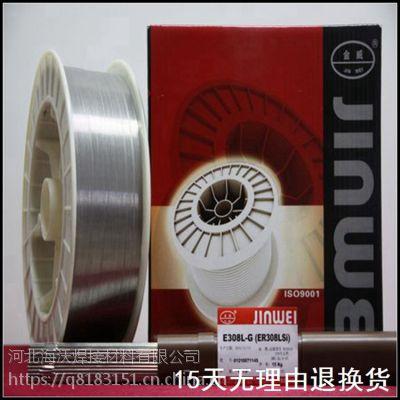 供应北京金威ER347不锈钢药芯焊丝E347T1-1不锈钢焊丝1.2/1.6mm