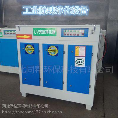 污水处理工程废气处理设备小型UV光氧催化设备3000风量光氧净化器同帮