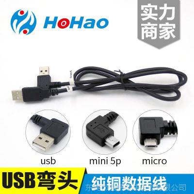 90度弯头数据线 安卓microusb弯头数据线 mini5pT型口usb数据线