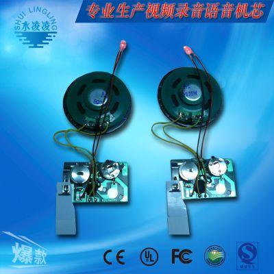 语音方案开发 语音机芯语音模块20秒录音机芯13798370860水凌凌