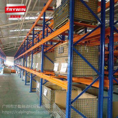 厂家大量供应重型仓储货架横梁货架广州仓库货架托盘货架定做