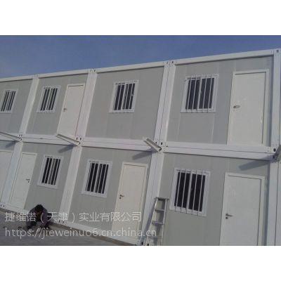 天津集装箱活动房、捷维诺集装箱活动房、天津住人集装箱房屋