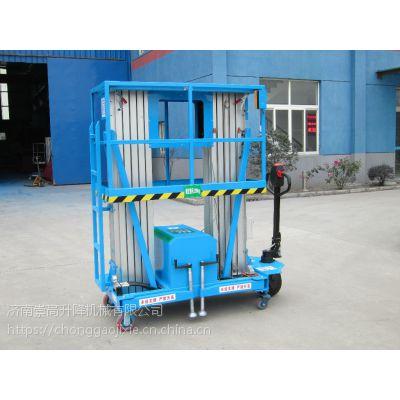 新疆移动铝合金式升降机(崇高升降平台厂家)型号