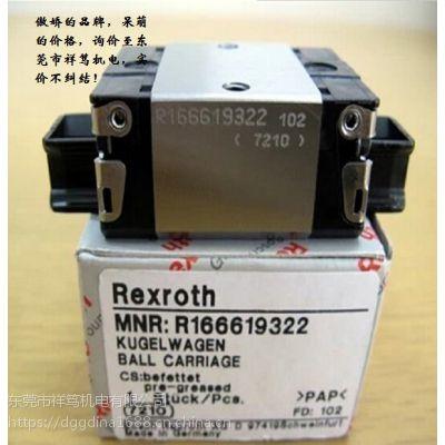 正品力士乐R166119370型滑块;R166189370型;R166129370型;大量库存售