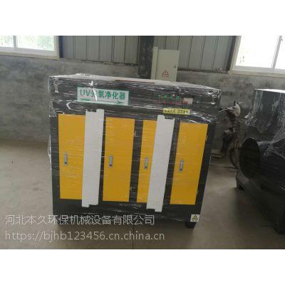 光氧废气处理净化器 光氧净化器质量保证