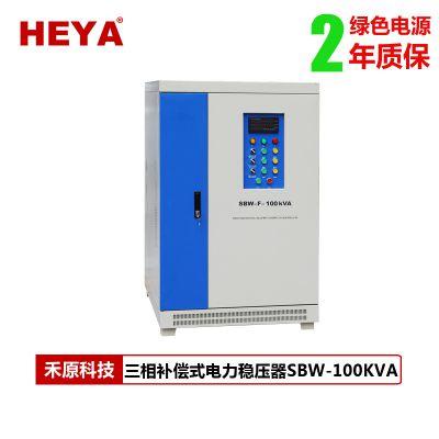 禾原(HEYA)稳压器 厂家直销SBW- 100K三相大功率补偿式交流电力稳压器3(可定制)380V