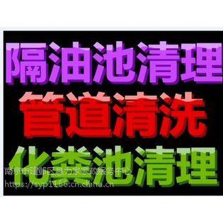 南京鼓楼区承接饭店工地学校医院单位各种管道及各个化粪池清底