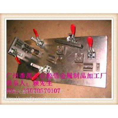 深圳工装夹具生产_广州市兴通机械_工装夹具生产加工