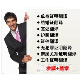 个人证件翻译-户口本翻译身份证翻译