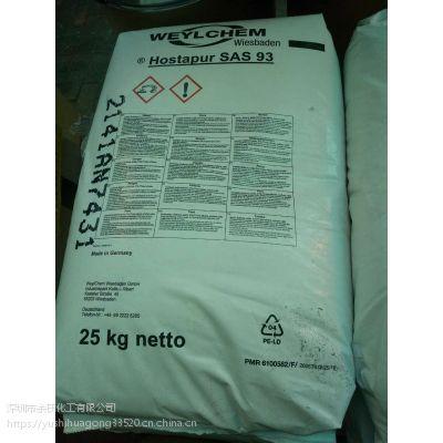 [原装进口]SAS-93抗静剂 科莱恩SAS-93抗静电剂