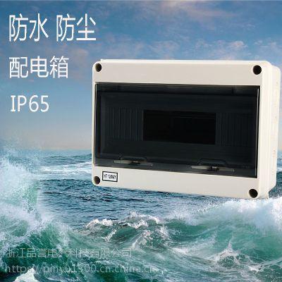 品誉HT-12回路户外防水配电箱 塑料明装强电箱带透明盖防雨布线箱IP65