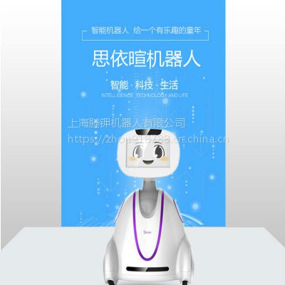 小暄一号智能机器人亲子早教 老人陪护小学教材智能家居 唱歌跳舞