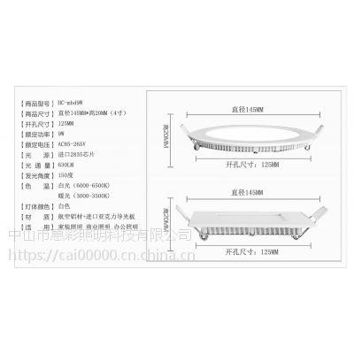 9W方形款LED超薄面板灯 应急面板灯