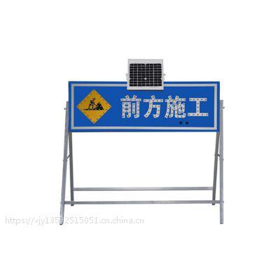 太阳能施工标志牌制作