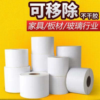 90*50mm条码纸|可移不干胶|可移铜版纸|可移除标签纸
