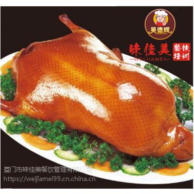 烤鸭学习烤鸭短期培训