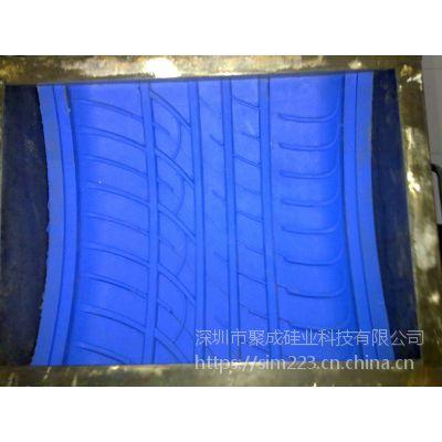 供应聚成硅业制作轮胎用的高抗撕,无收缩率的液体模具硅橡胶
