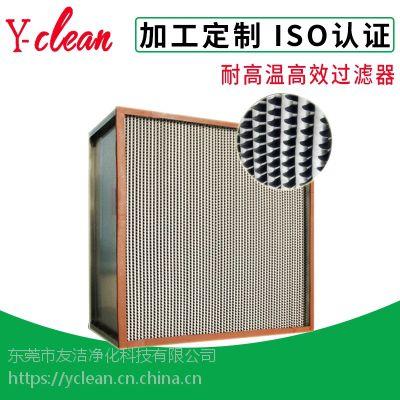 耐高温高效有隔板过滤器可耐多少度?