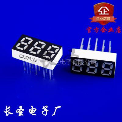 移动电源专用数码管|2351AS/BS|0.25英寸三位红色蓝色数码管 长圣供应商