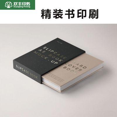 双丰商务印刷精装书籍古典文学丛书黑白彩色硬壳锁线精装书定制印刷