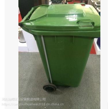 河北沧辉环卫挂车环卫垃圾桶 240L塑料户外垃圾桶