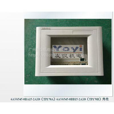 供应全新西门子TP270-6 6AV6545-0CA10-0AX0触摸屏、外壳、保护膜等配件
