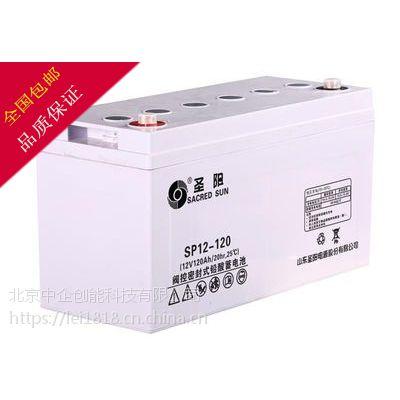 圣阳蓄电池12v120ah型号:SP12-120太阳能胶体电池ups电源专用