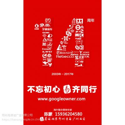 河南谷歌代理商|易赛诺谷歌推广陈蒙15936204580