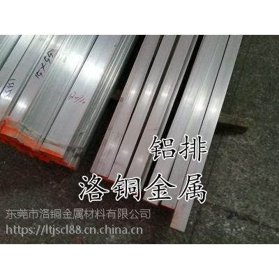 直销铝排 国标6061铝合金排 大规格宽厚铝排 铝扁条 现货