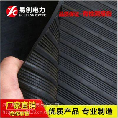 北京绝缘胶垫8毫米厚型号定做