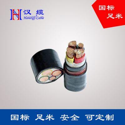 东营汉能 钢带铠装电力电缆高压铝芯电缆 批发零售