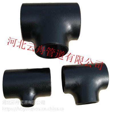 生产厂家供应钢制三通 合金三通 承插焊三通 耐磨三通 厚壁三通