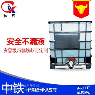 【厂家直销】无锡塑料吨桶 江阴IBC集装桶 张家港1000L化工桶带铁架塑料桶 1立方塑料方桶