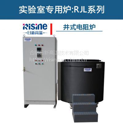 供应井式电阻炉、工业电炉、实验电炉、高温电炉、高温熔炼炉