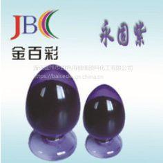 永固紫RL;高色素碳黑/塑胶颜料