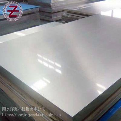 201不锈钢板多少钱一千克 南京泽夏