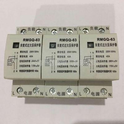 常熟款自复式过欠压保护器 GQ3Z-63 63A自恢复式过欠压保护器 OEM