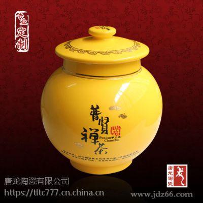 陶瓷罐子厂家 陶瓷茶叶罐 食品罐 将军罐装饰家居订制