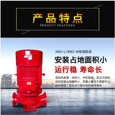 3cf一对一证书立式管道消防泵XBD6.3/20G-HY 消防水炮泵立式喷淋泵