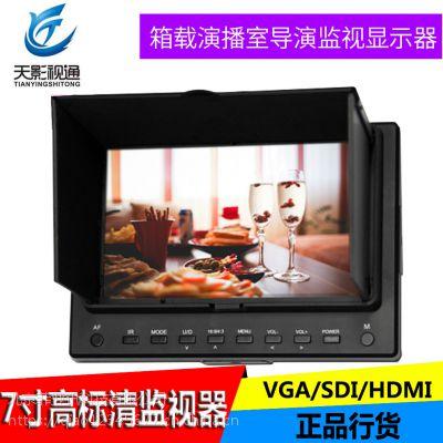 天影视家7寸高标清监视器摄影摄像机HDMI高清输入输出导演监视器