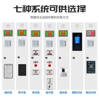 石家庄电子寄存柜-智能信报箱-存包柜-快递柜-储物柜厂家