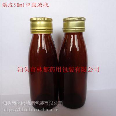 河北厂家供应50毫升棕色口服液瓶