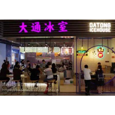 杭州大通冰室白手起家可以加盟吗