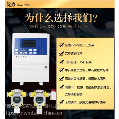 石河子天然气报警器厂家天然气报警器安装位置4根线