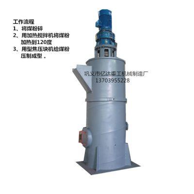 加热搅拌机立式 蒸汽加热搅拌机 焦粉加热搅拌 型焦设备机巩义市亿达重工机械制造厂