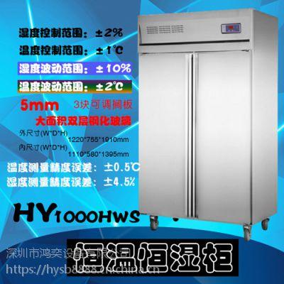 液体恒温恒湿保存柜工业药水药剂用存储柜