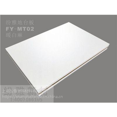 车展地台板 白色三聚氰胺地台板 展厅地板 白色高光地台板 纷雅