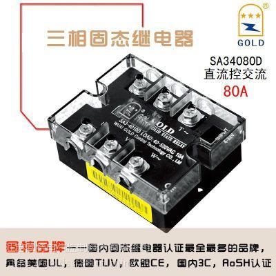 厂家直供无锡固特GOLD三相交流固态继电器SA34080D CE UL认证