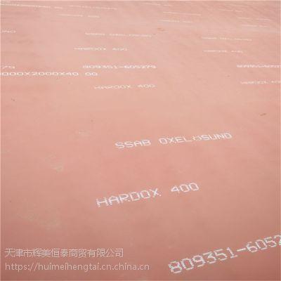 现货哈道斯400/450/500耐磨板 哈道斯耐磨钢板 用于机械制造可切割