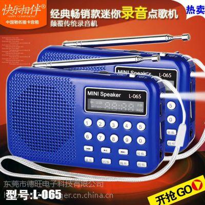 快乐相伴L-065深圳厂家直销便携式迷你插卡音箱AM/FM收音机